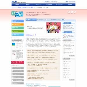今年の忘年会のご予定は?(2011/11)