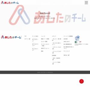 中小企業の転職・辞職に関する調査