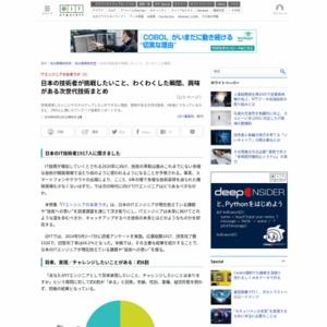 日本の技術者が挑戦したいこと、わくわくした瞬間、興味がある次世代技術まとめ