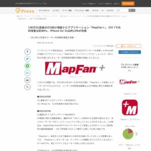 「MapFan+」2013年11月度のユーザー利用動向調査
