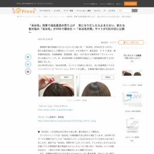 「あほ毛」効果で過去最高の売り上げ  気になりだしたら止まらない、新たな髪の悩み「あほ毛」がSNSで顕在化 ~「あほ毛対策」サイトが5月20日に公開~