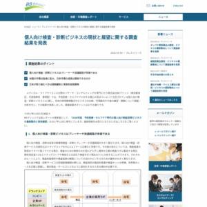 個人向け検査・診断ビジネスの現状と展望に関する調査