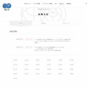PC・デジタル家電の2012年上半期 No.1メーカー
