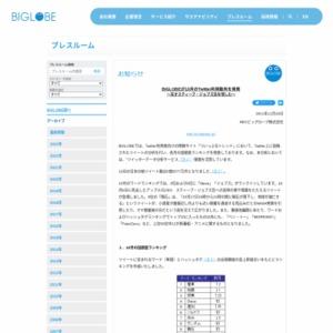 BIGLOBEが10月のTwitter利用動向を発表~天才スティーブ・ジョブズ氏を惜しむ~