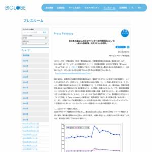 東日本大震災におけるツイッターの利用状況について