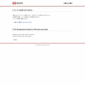 BTMU Focus USA Monthly(2013年8月)-米国の経済・金融情勢