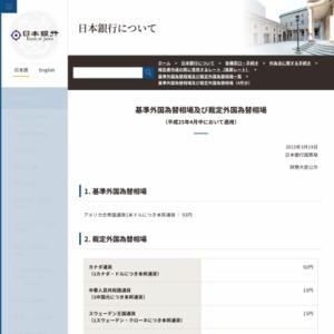 基準外国為替相場及び裁定外国為替相場(4月分)