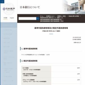 基準外国為替相場及び裁定外国為替相場(7月分)