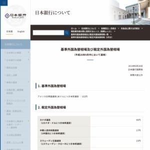 基準外国為替相場及び裁定外国為替相場(2014年9月分)