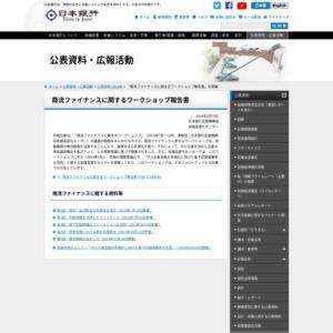 商流ファイナンスに関するワークショップ報告書