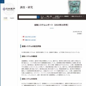 金融システムレポート(2014年10月号)
