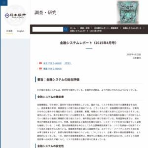 金融システムレポート(2015年4月号)