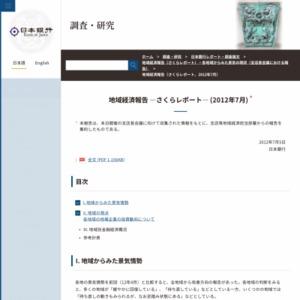 地域経済報告(さくらレポート、2012年7月)