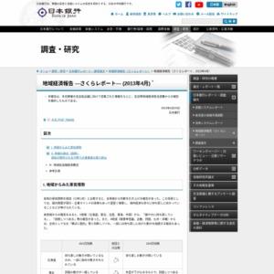地域経済報告(さくらレポート、2013年4月)