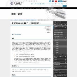 (論文)景気判断における検索データの利用可能性