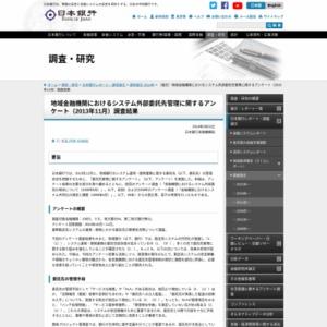 (論文)地域金融機関におけるシステム外部委託先管理に関するアンケート(2013年11月)調査結果