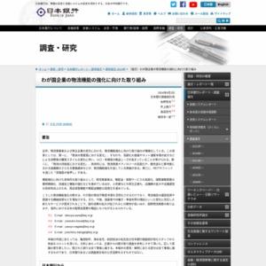 (論文)わが国企業の物流機能の強化に向けた取り組み
