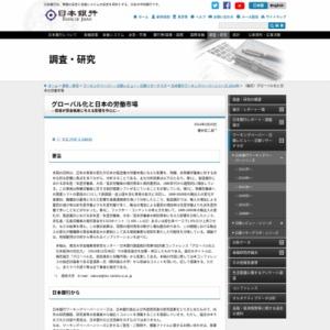 (論文)グローバル化と日本の労働市場