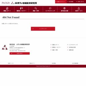 埼玉県内企業の2014年雇用動向調査