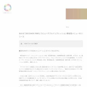 国内インターネット広告における「ブランドセーフティ」「ビューアビリティ」についての広告評価を調査