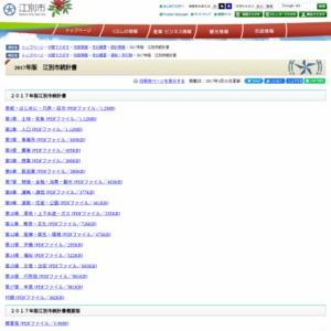 2017年版 江別市統計書