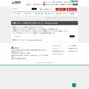 福岡都市圏における留学生実態調査
