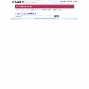 平成29年度 第5回ネット・モニターアンケート 名古屋城の眺望景観保全について