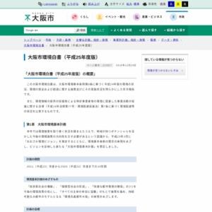 大阪市環境白書(平成25年度版)