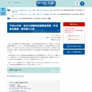 平成26年度 総合交通戦略基礎調査業務(市民意向調査)報告書