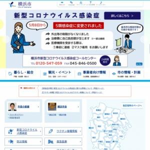 「平成22年度 横浜市の市民経済計算(横浜市の市民所得)」の推計