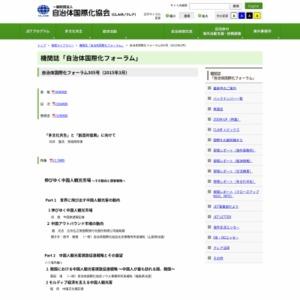 自治体国際化フォーラム305号(2015年3月)