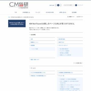 2014年11月後期 銘柄別CM好感度TOP10