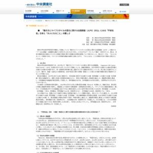 「働き方とライフスタイルの変化に関する全国調査(JLPS)2012」にみる「不安社会」日本と「大人になること」の難しさ