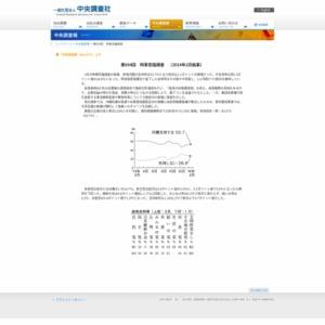 第654回 時事世論調査〔2014年2月結果〕