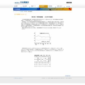 第659回 時事世論調査〔2014年7月結果〕