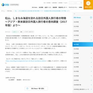 松山、しまなみ海道を訪れる訪日外国人旅行者の特徴~アジア・欧米豪訪日外国人旅行者の意向調査(2017年版)より~