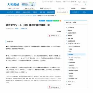 統合型リゾート(IR)構想と検討課題(2)