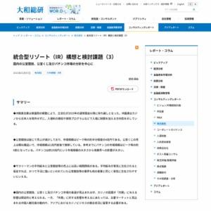 統合型リゾート(IR)構想と検討課題(3)