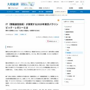 IT(情報通信技術)が実現する2020年東京パラリンピック・レガシーとは