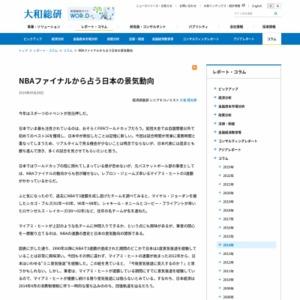 NBAファイナルから占う日本の景気動向