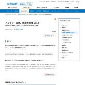 ベンチャー日本、挑戦の40年 Vol.3