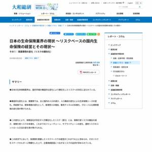 日本の生命保険業界の現状 ~リスクベースの国内生命保険の経営とその現状~