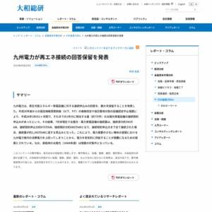 九州電力が再エネ接続の回答保留を発表