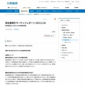 排出量取引マーケットレポート 2013.2.26