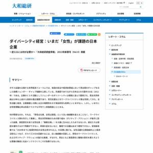 ダイバーシティ経営:いまだ「女性」が課題の日本企業