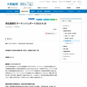 排出量取引マーケットレポート2013.4.18