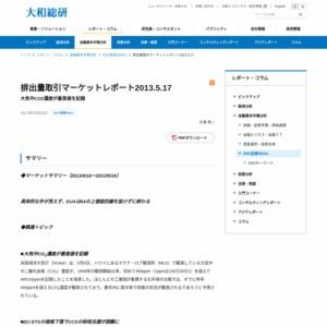 排出量取引マーケットレポート2013.5.17