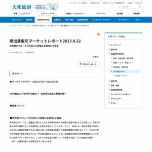 排出量取引マーケットレポート2013.8.22