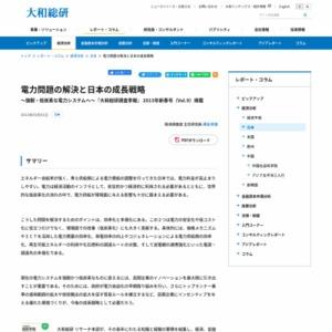 電力問題の解決と日本の成長戦略