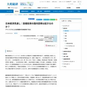 日本経済見通し:設備投資の国内回帰は起きるのか?